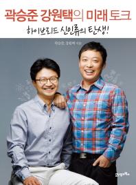 곽승준 강원택의 미래 토크