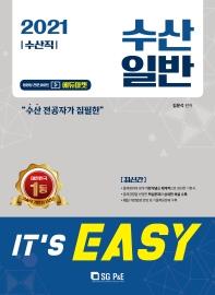 It's easy 수산일반(수산직)(2021)