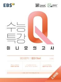 EBS 수능특강 Q 고등 영어영역 영어 Start 미니모의고사(2021)