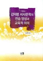 김덕령 서사문학의전승 양상과 교육적 의의