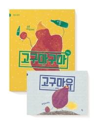 고구마구마+고구마유(특별판)
