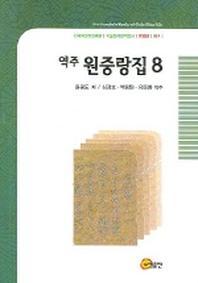 역주 원중랑집. 9