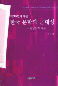 한국문학과 근대성(1930년대 후반)