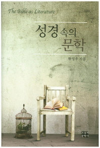 성경 속의 문학