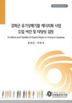 강화군 유기성폐기물 에너지화 사업 도입 여건 및 타당성 검토