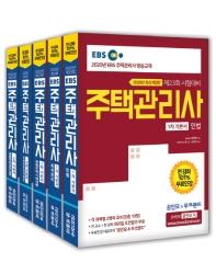 EBS 공인모&무크랜드 주택관리사 1차 + 2차 기본서 세트(2020)
