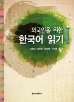 외국인을 위한 한국어 읽기. 1
