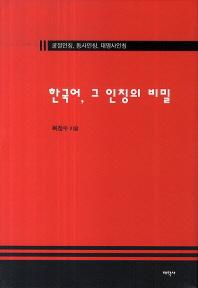 한국어, 그 인칭의 비밀