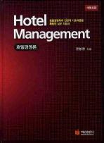 호텔 경영론(Hotel Management)