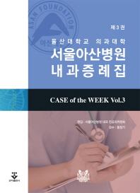 Case of the Week. 3: 울산대학교 의과대학 서울아산병원 내과 증례집