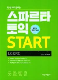 스파르타 토익 Start(LC+RC)