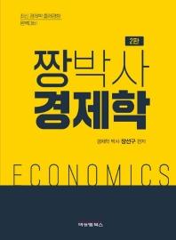 짱박사 경제학