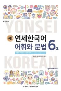 연세한국어 어휘와 문법 6-2