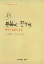 동북아 공동체