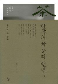 한국의 차 문화 천년. 7