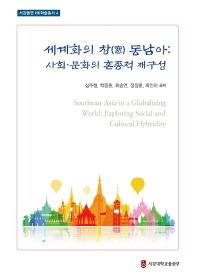 세계화의 창 동남아: 사회 문화의 혼종적 재구성