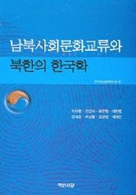 남북사회문화교류와 북한의 한국학