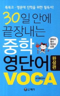 중학 영단어 VOCA: 완성편