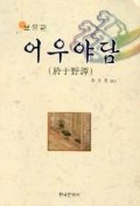 어우야담(보유편)