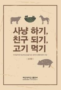 사냥 하기, 친구 되기, 고기 먹기