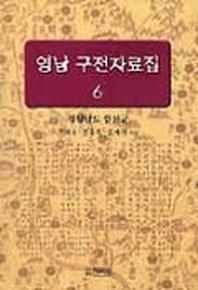 영남 구전자료집6(경상남도 합천군)