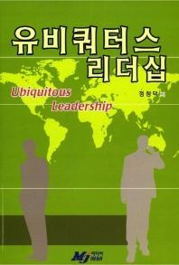 유비쿼터스 리더십