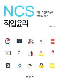 NCS 기반 직업기초능력 향샹을 위한 직업윤리