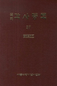 국역 각사등록. 37: 충청도편(11)