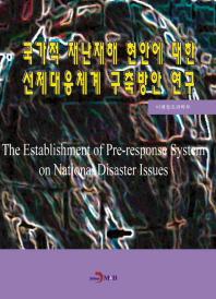 국가적 재난재해 현안에 대한 선제대응체계 구축방안 연구
