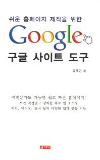 쉬운 홈페이지 제작을 위한 구글 사이트 도구