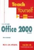 오피스 2000