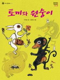 토끼와 원숭이(동아시아 대표동화 한국 편)