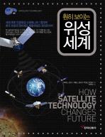 훤히 보이는 위성 세계