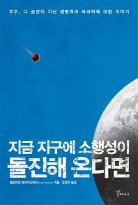 지금 지구에 소행성이 돌진해 온다면