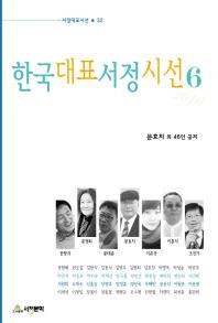 한국대표서정시선. 6