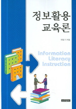 정보활용 교육론