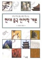 테마로 배우는 현대 중국 언어학 개론