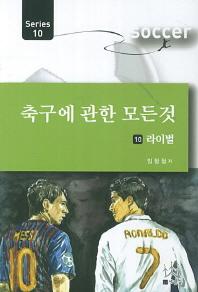 축구에 관한 모든 것. 10: 라이벌