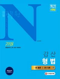 강산 형법(2018)