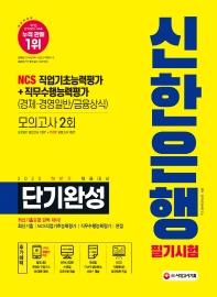 신한은행 단기완성 최신기출유형+모의고사 2회(2020 하반기)