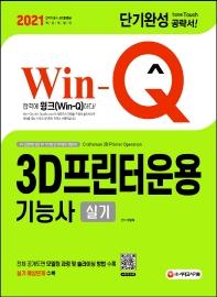 Win-Q 3D프린터운용기능사 실기 단기완성(2021)