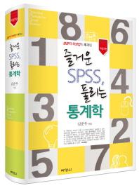 설문지 작성법이 추가된 즐거운 SPSS, 풀리는 통계학