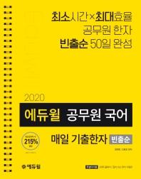 에듀윌 공무원 국어 매일 기출한자(빈출순)(2020)