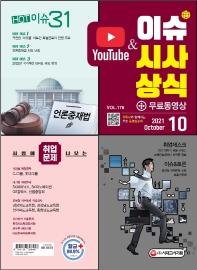 2021 이슈&시사상식 10월호 + 무료동영상