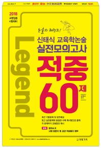 신태식 교육학논술 실전모의고사 적중 60제(2018)(8절)