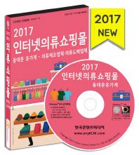 인터넷의류쇼핑몰(2017)(CD)