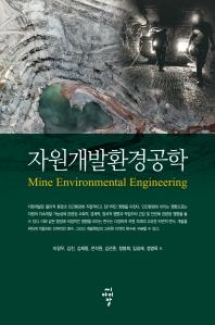 자원개발환경공학