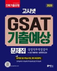 고시넷 GSAT 기출예상문제집(2020)