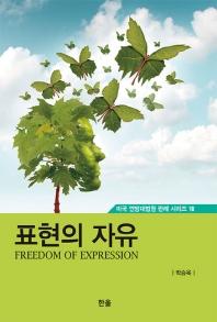 표현의 자유