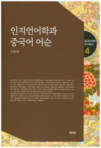 인지언어학과 중국어 어순